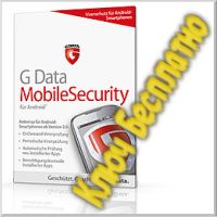 Ключ к G Datal MobileSecurity от op711