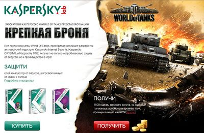 1500 голды для World Of Tanks от Касперыча