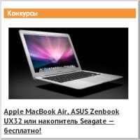 Выиграй на Hi-Tech.Mail MacBook, ZENBOOK или Seagate