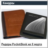 Ридеры PocketBook на 8 марта